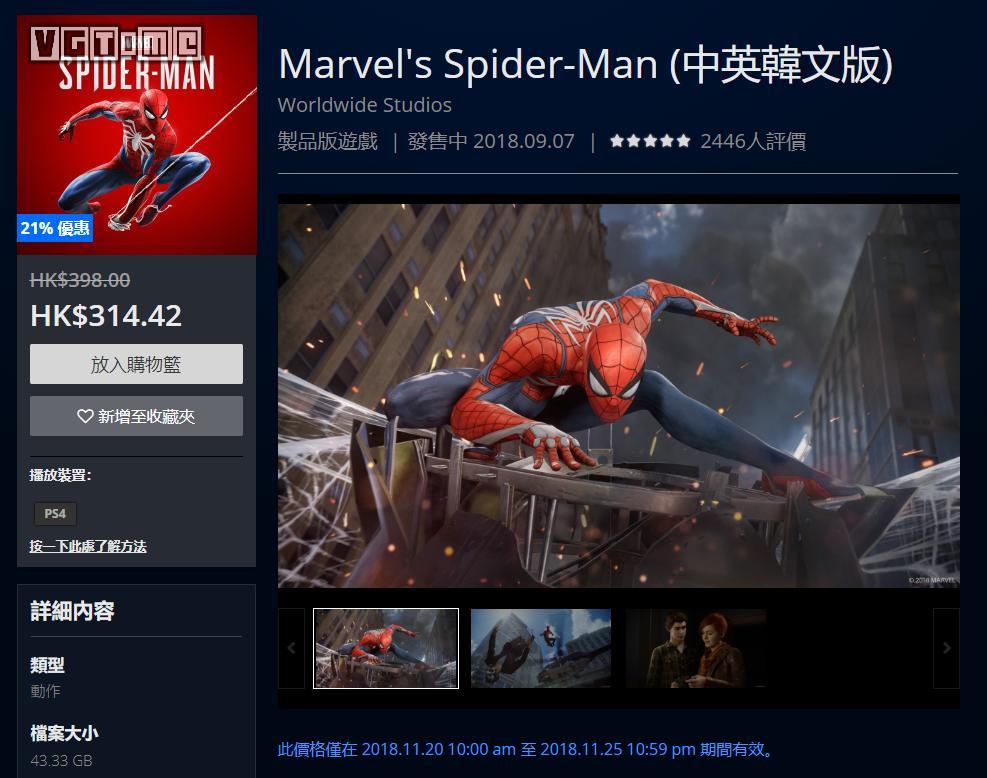 PlayStation港服商店《漫威蜘蛛侠》八折特惠 仅售278元