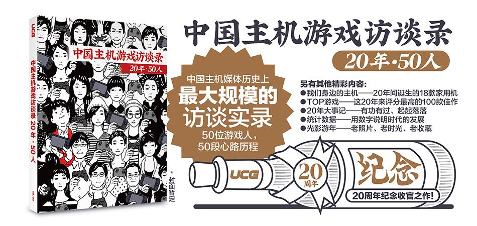中国主机必威betway访谈录 20年·50人