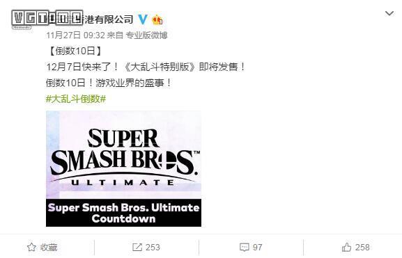 香港任天堂也在新浪微博参与了《任天堂明星大乱斗sp》倒计时活动.