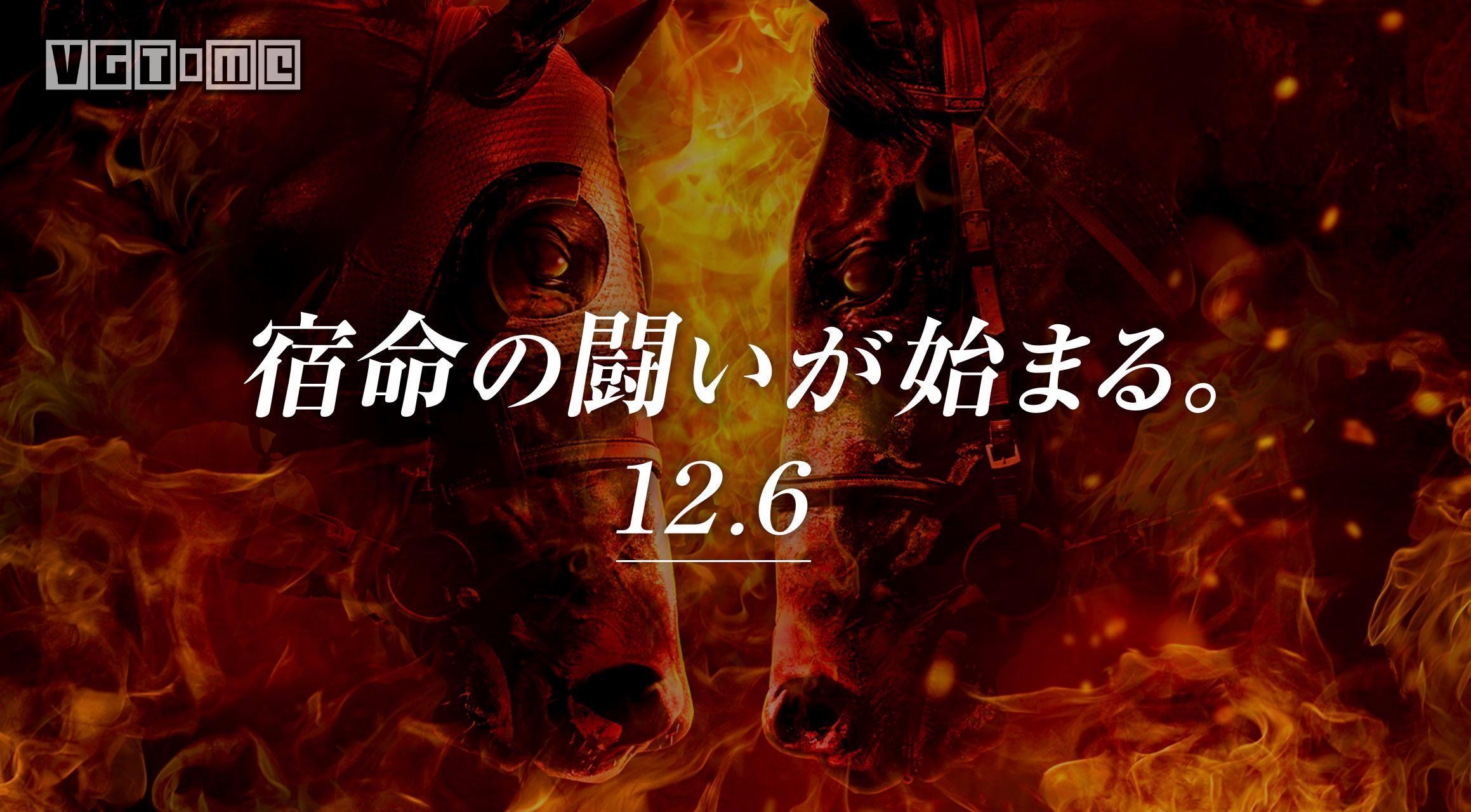 光荣神秘新作「宿命之战」确认为《赛马大亨9》