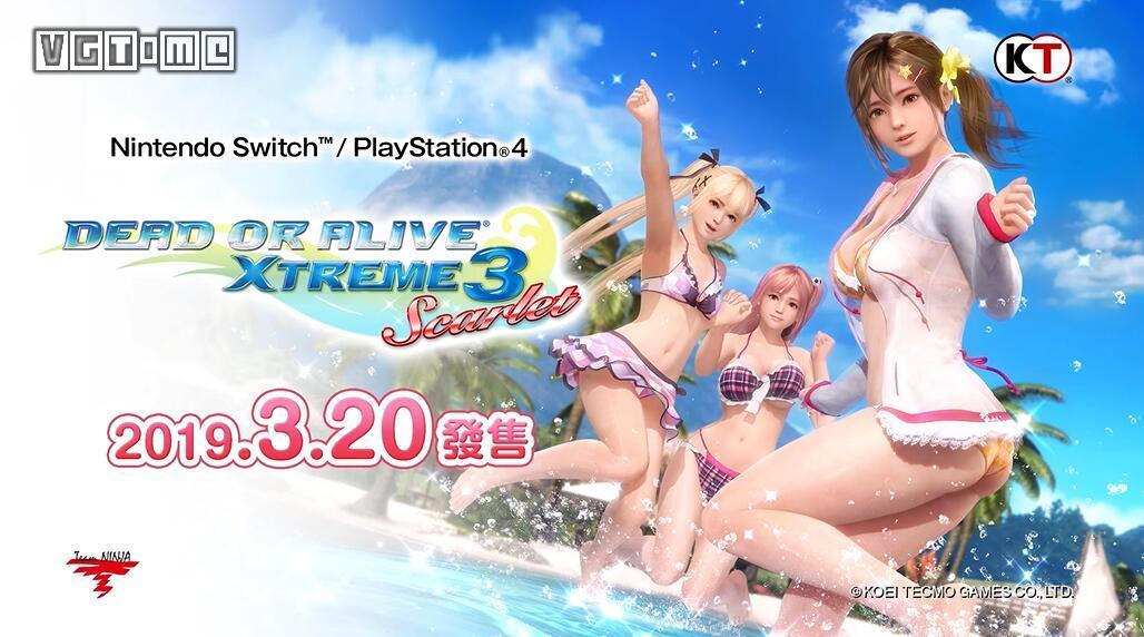 《死或生:沙滩排球3 Scarlet》第一弹中文PV:可爱女孩聚集的天堂