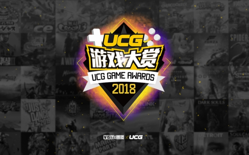 UCG游戏大赏2018启动 今年玩法大不同