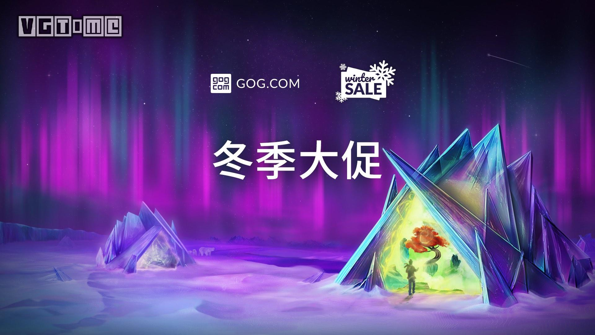 GOG冬季大促开启,超两千款游戏打折出售