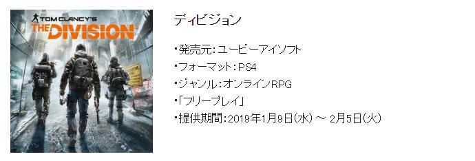 2019年1月日服PS+会员免费游戏:《全境封锁》《极限巅峰》