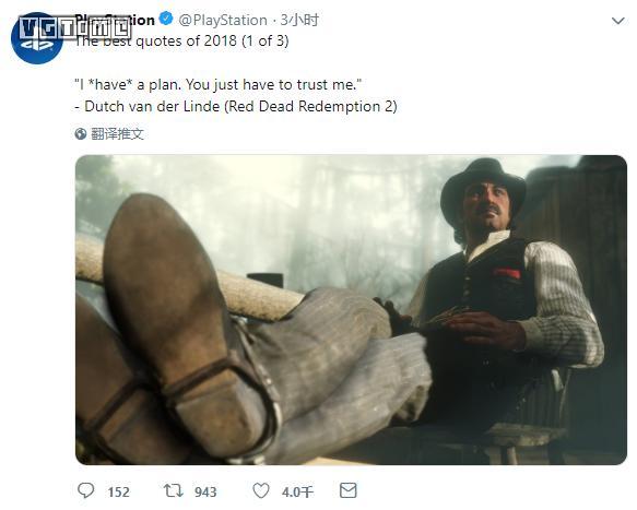 PlayStation评选2018年度台词 奎爷德奇金句入围