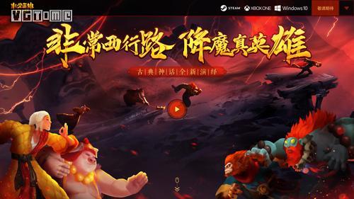 创意中法合作西游《非常英雄》概念站上线 2019年初发售