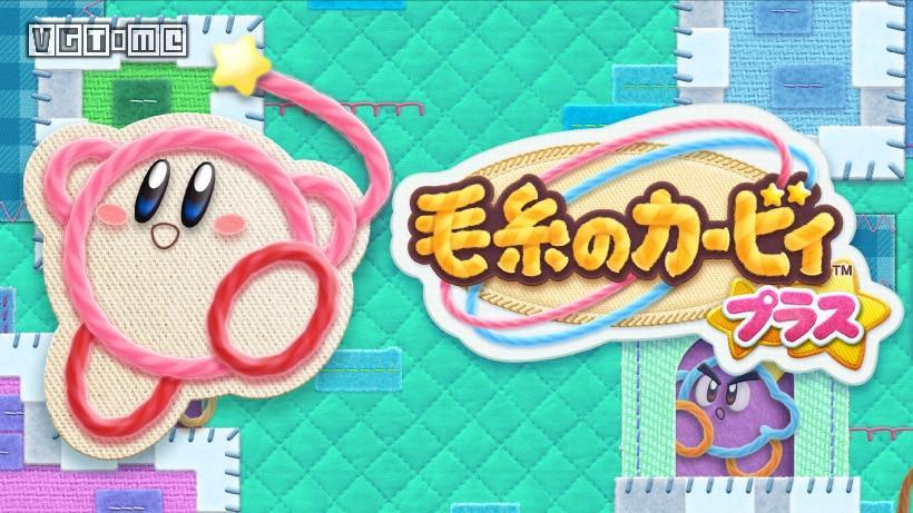3DS《毛线卡比Plus》3月7日发售 支持amiibo
