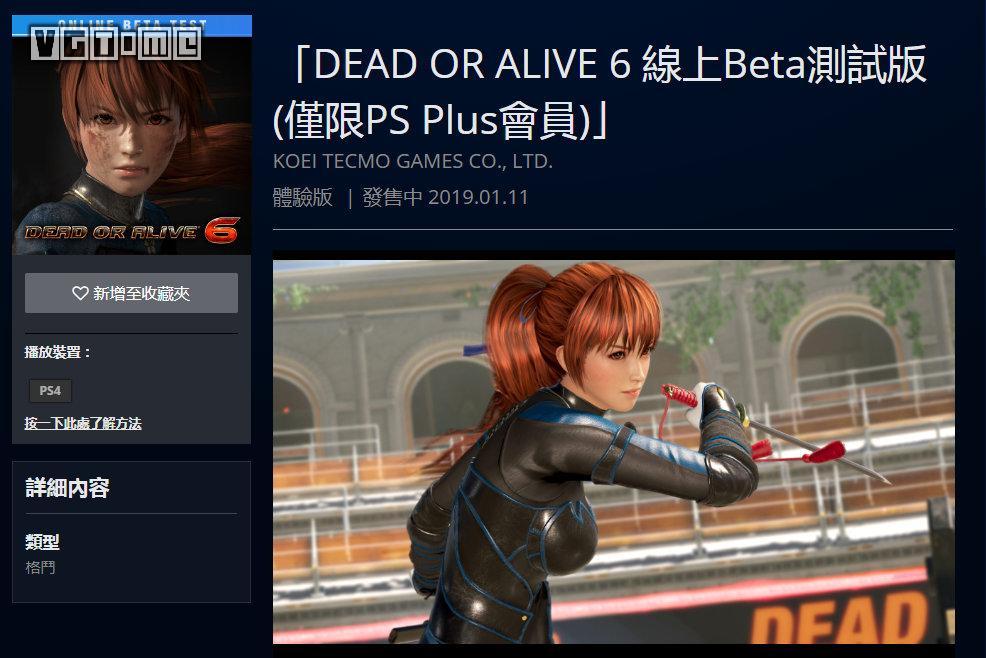 《死或生6》开启线上Beta测试 DLC角色预告公布