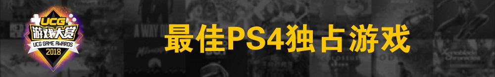 【2018大赏】最佳PS4独占游戏投票开始