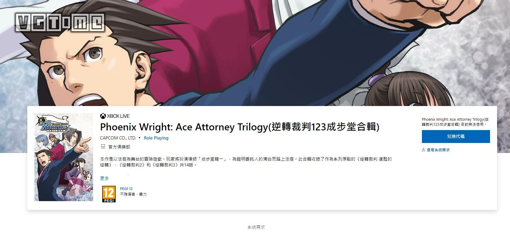 Xbox《逆转裁判123 成步堂选集》将通过更新补丁增加中文字幕