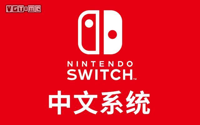 任天堂Switch即将更新简繁中文系统