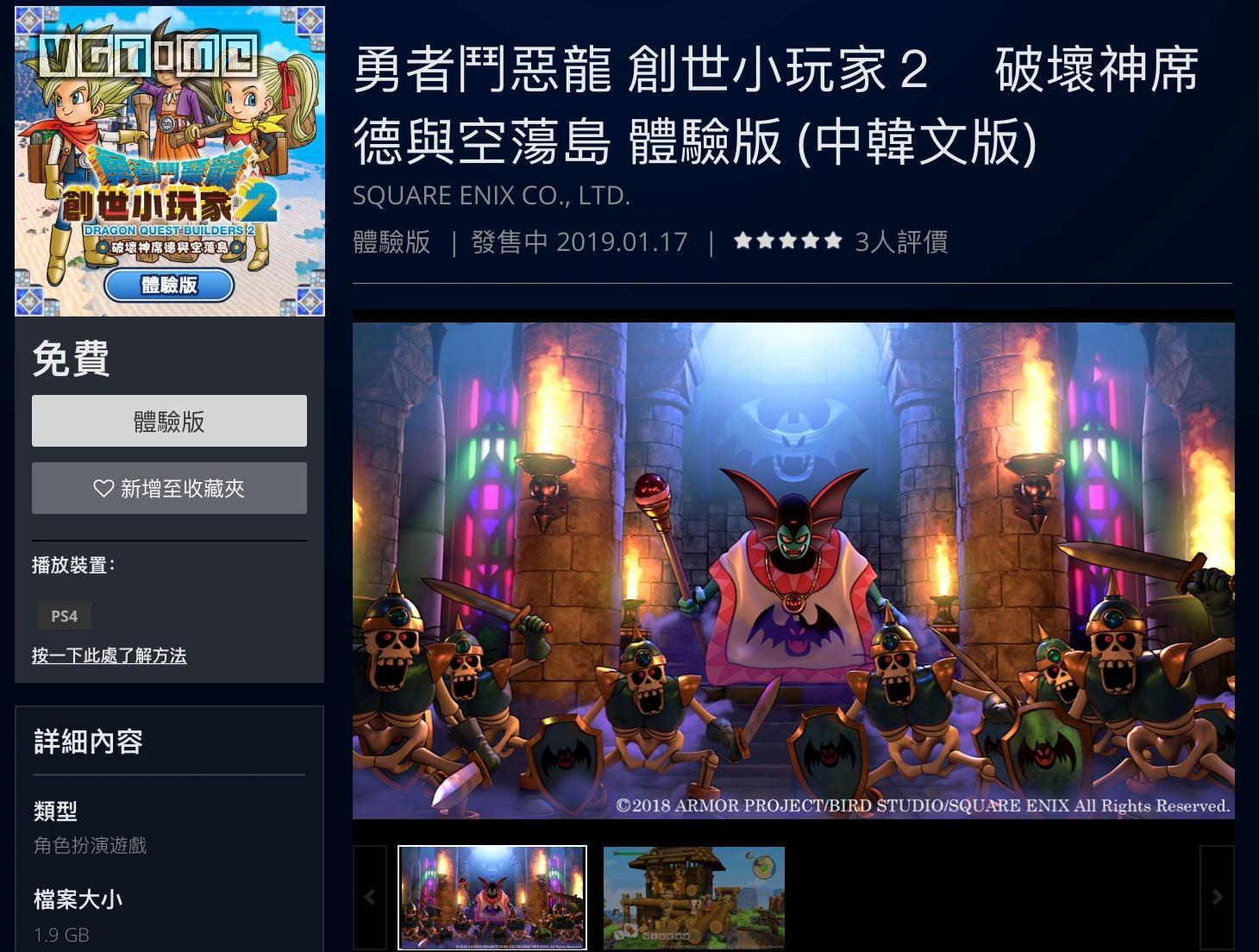 PS4《勇者斗恶龙 建造者2》中文试玩版登陆港服商店