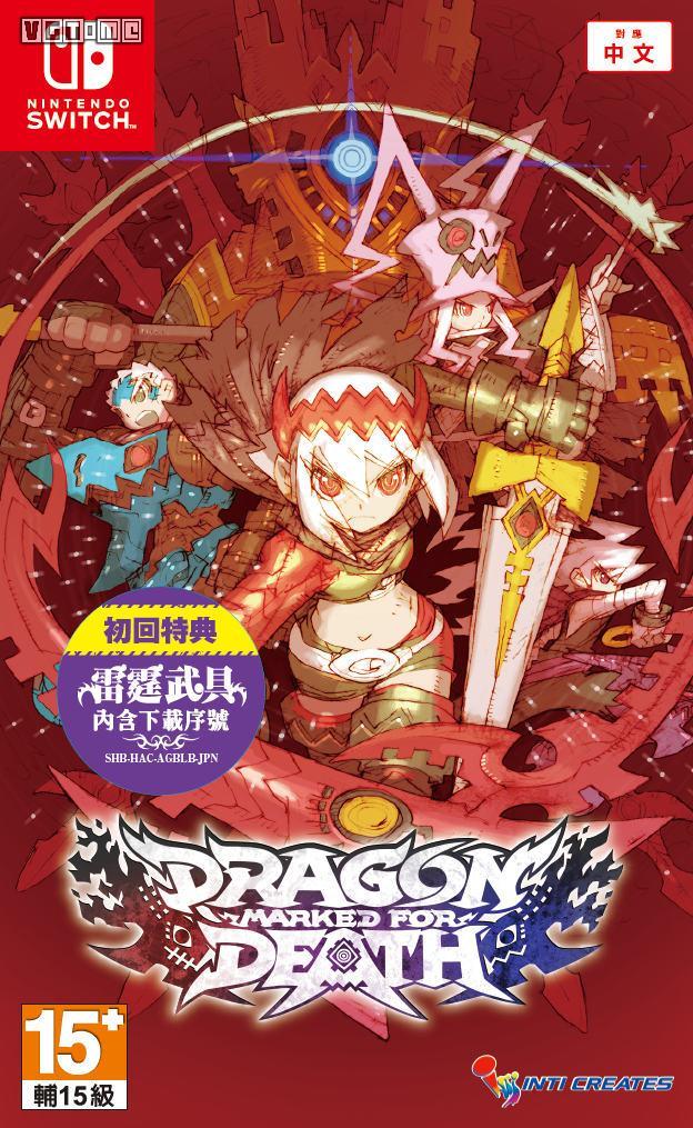 《龙之死印》Switch中文版将于3月7日发售