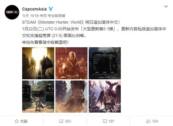 Steam《怪物猎人 世界》将于1月22日更新简体中文