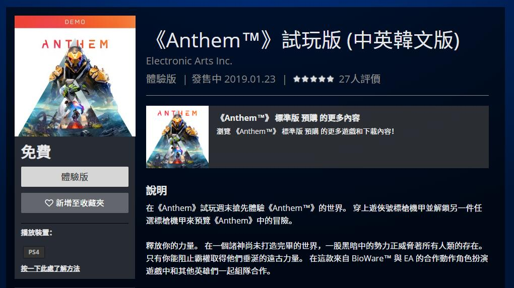 《圣歌》体验版已开始预载 大小约为25GB