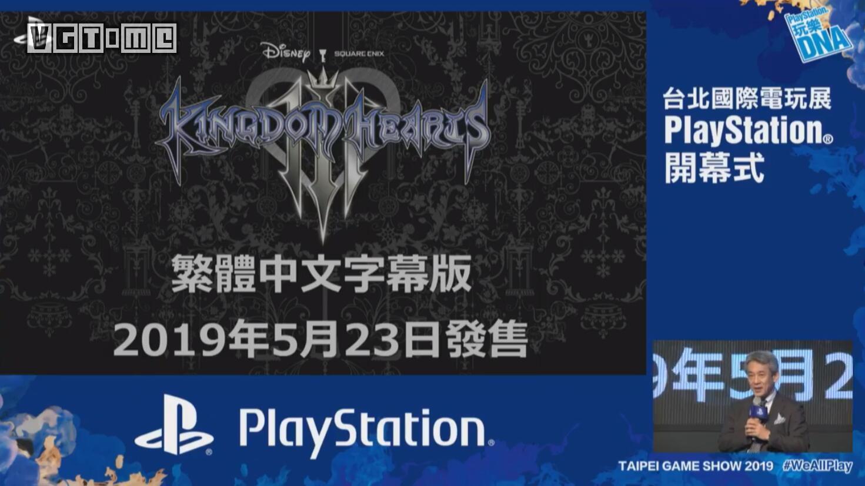 《王国之心3》PS4中文版将于5月23日发售