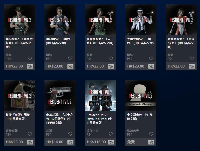 如何才能切换《生化危机2 重制版》的中文语音?