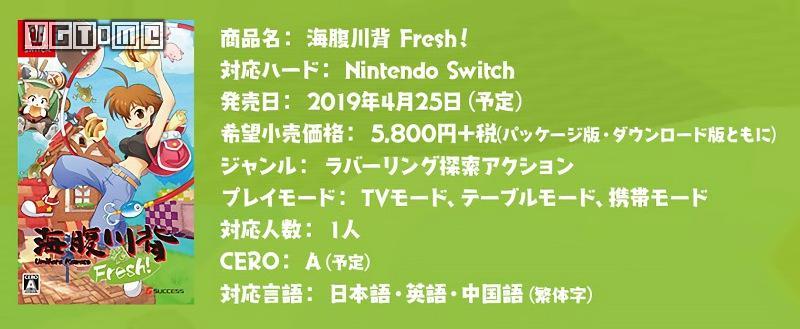 《海腹川背 Fresh!》4月25日发售,对应中文