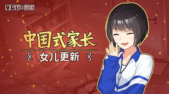 《中国式家长》新版本今日上线,快来养闺女!