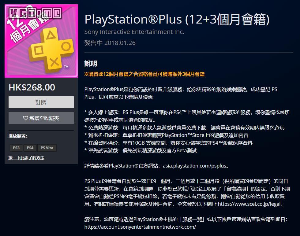"PlayStation港服会员""12+3月会籍""活动开启"