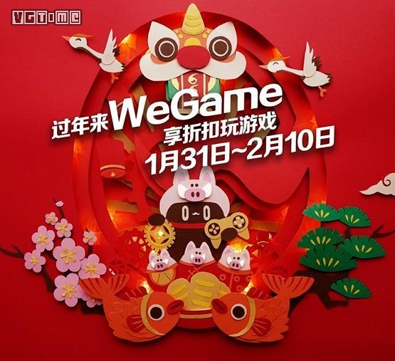 WeGame开启春节优惠活动 还有优惠劵等你拿