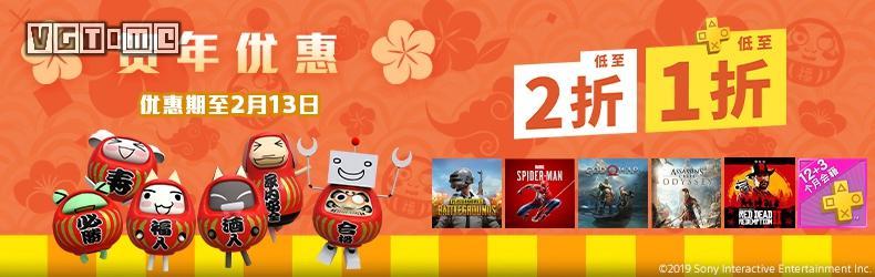 PlayStation港服春节打折上线 近千款商品等你挑选