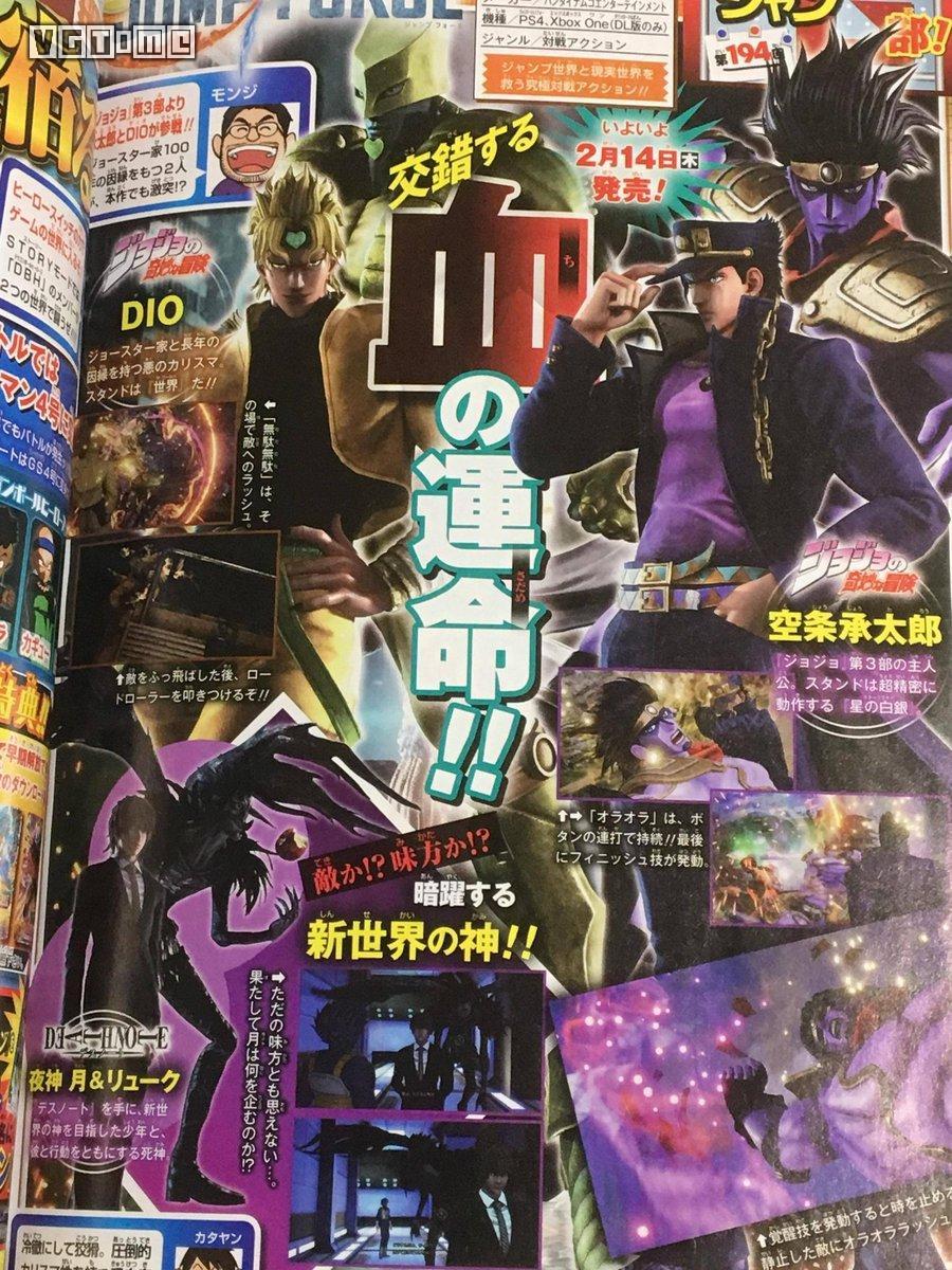 《JOJO》迪奥与空条承太郎确认加入《Jump力量》