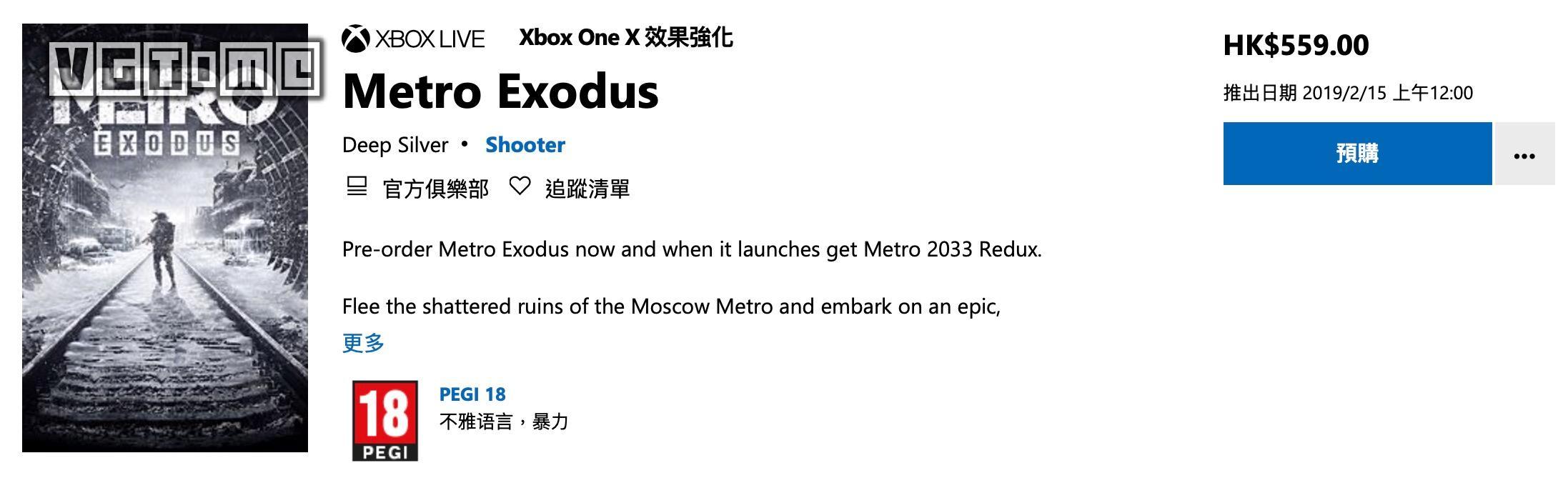 《地铁 离乡》主机版开启预购 港版定价奇高