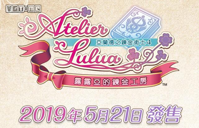 《露露亚的工作室》中文版确定于5月21日发售