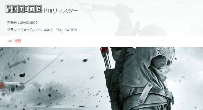 育碧Club显示《刺客信条3》重制版将登陆Switch
