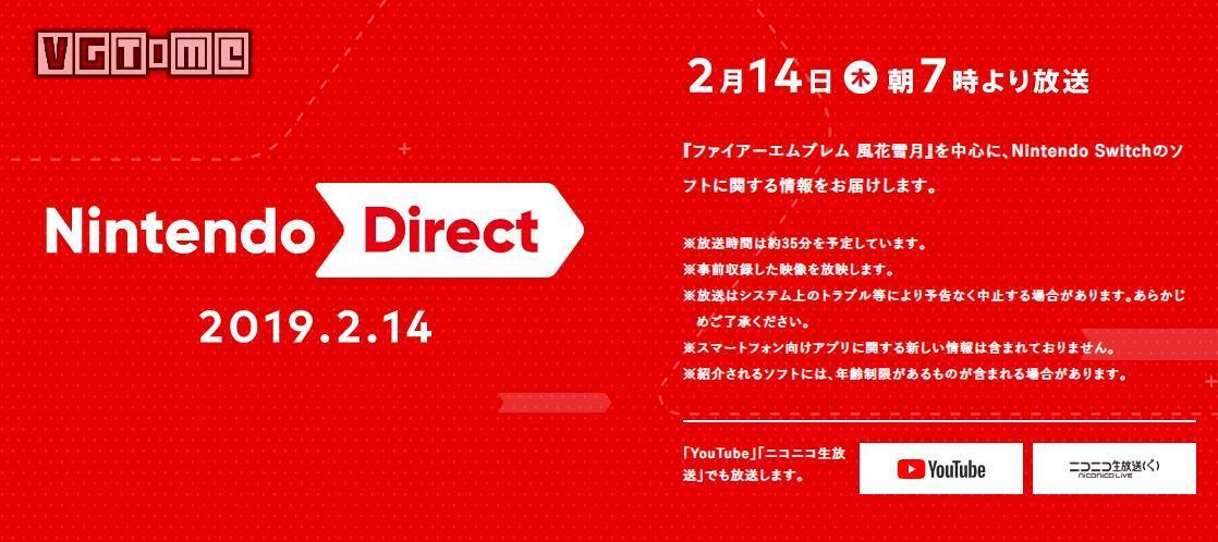 任天堂宣布将在2月14日举行直面会