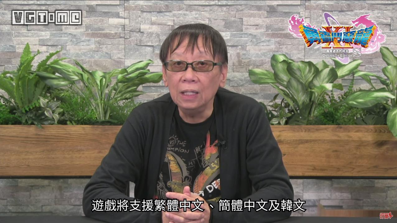 Switch《勇者斗恶龙11 S》将支持中文字幕