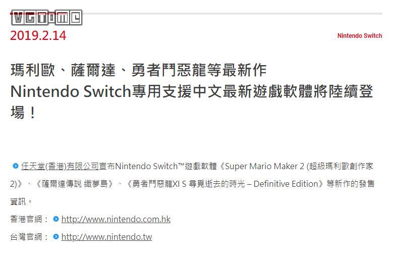 《超级马力欧制造2》《塞尔达传说 梦见岛》等betway官网手机版将支持中文
