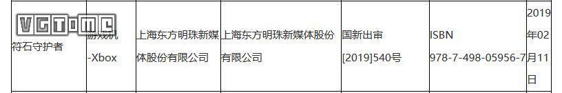 广电总局2019年2月审批betway官网手机版公布 XB1一款betway官网手机版在列