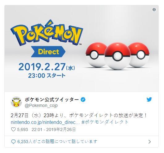 任天堂将在2月27日举行《精灵宝可梦》直面会