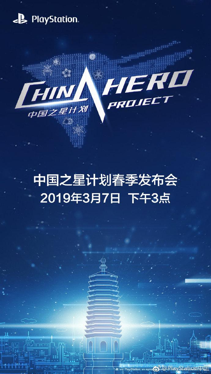 PlayStation中国将于3月7日召开「中国之星计划」发布会