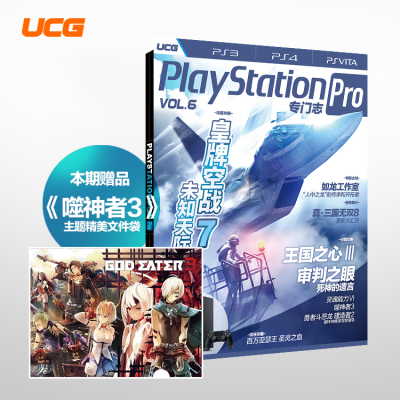 PlayStation 專門志 Pro VOL.6