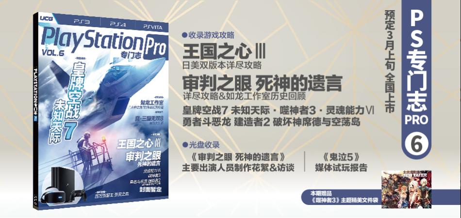 PlayStation專門志Pro Vol.6