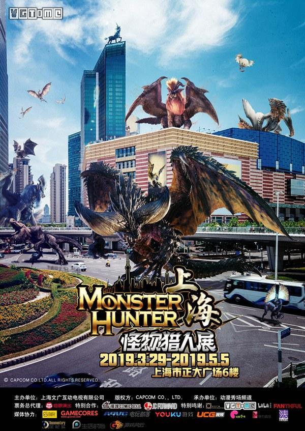 「怪物猎人」主题展3月29日上海开展,门票预售即将开启