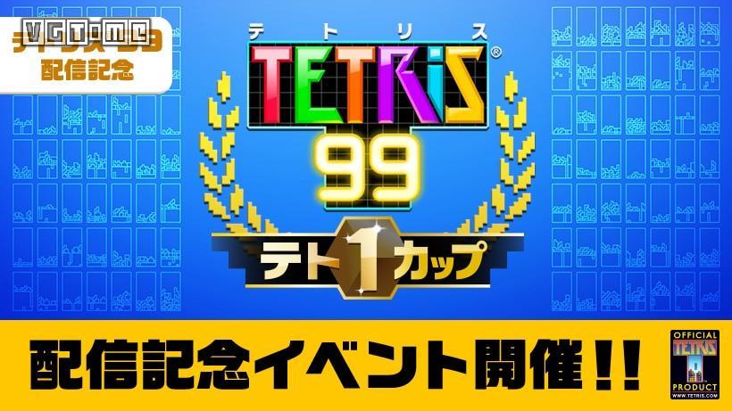 《俄罗斯方块99》将举办线上比赛,吃鸡成功就有机会获奖