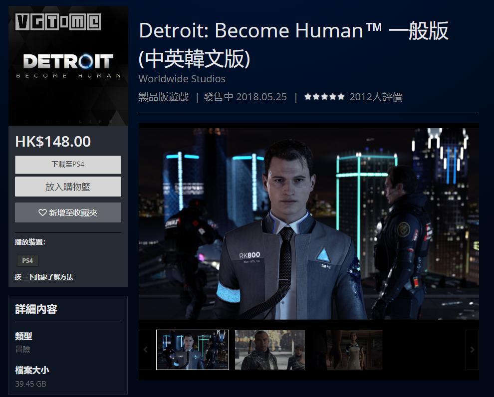 PS4港服《底特律 成为人类》数字普通版价格永降至148港币