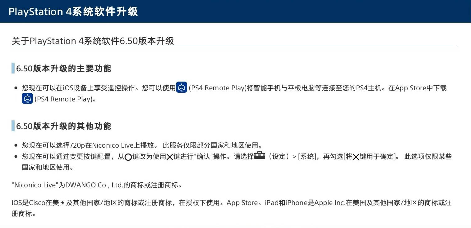 PS4 6.5系统上线 支持iOS遥控和确认键修改