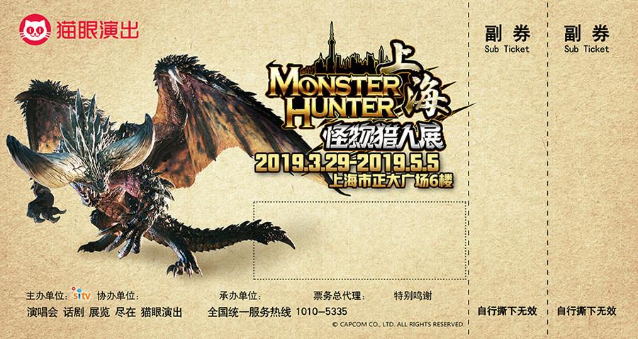 上海「怪物猎人」展门票预售开始,还有官方限定周边同捆套餐
