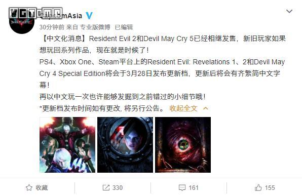 《生化危机 启示录1/2》《鬼泣4 特别版》将于3月28日更新中文字幕