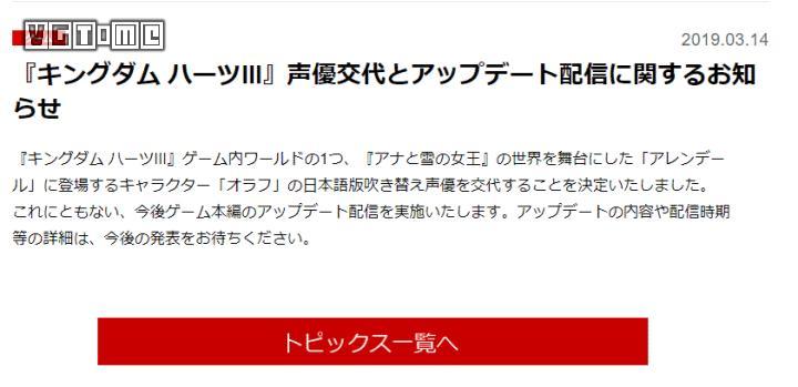《王国之心3》将更换吸毒被捕演员泷正则的角色配音