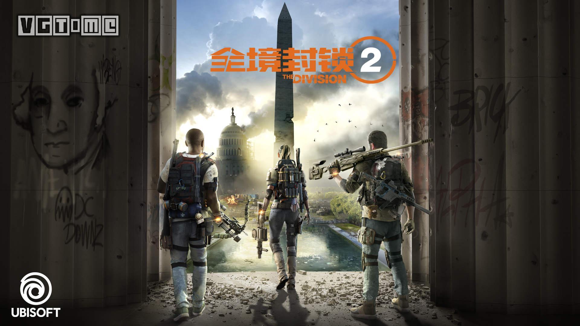 特工集结!《全境封锁2》今日正式发售
