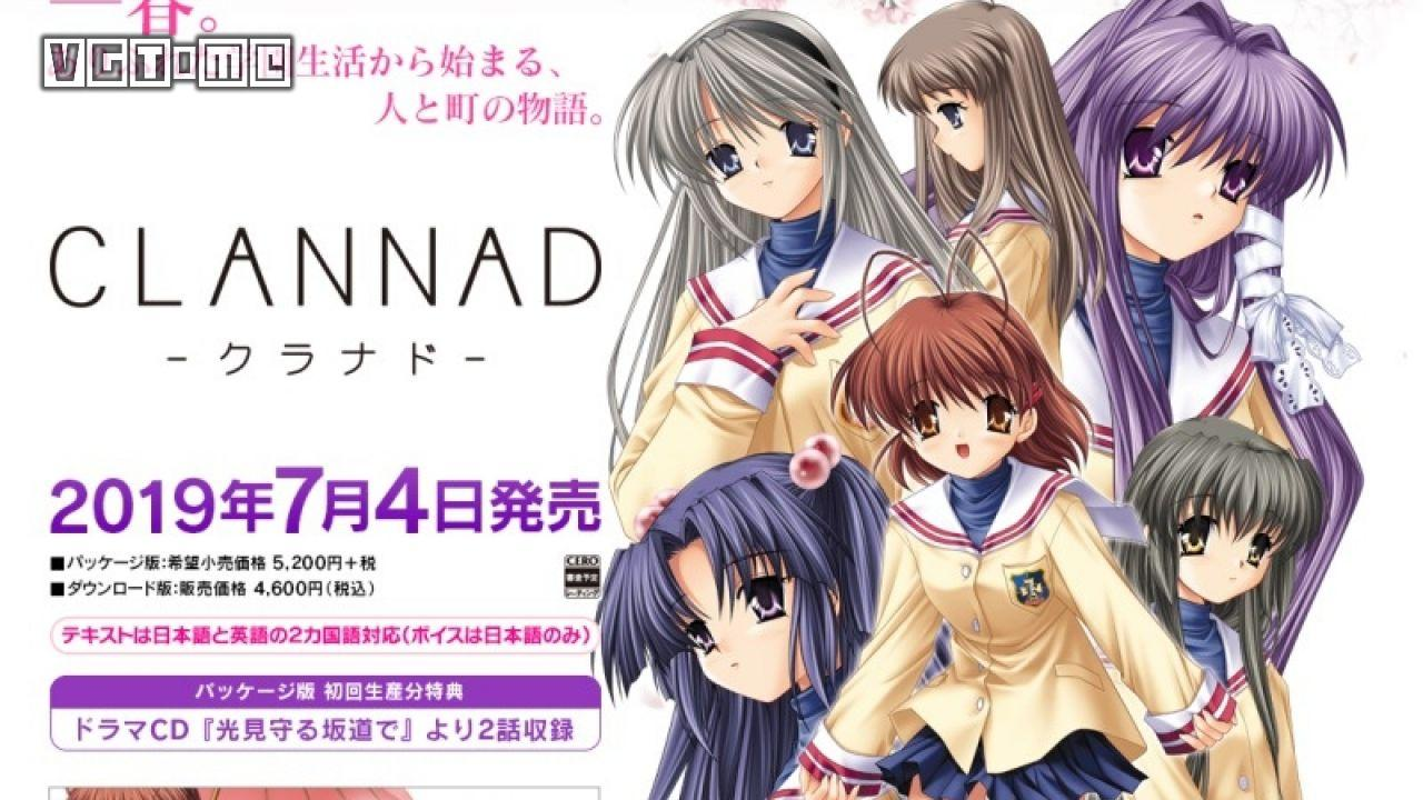 Key社名作《CLANNAD》已完成中文化 发售日待定