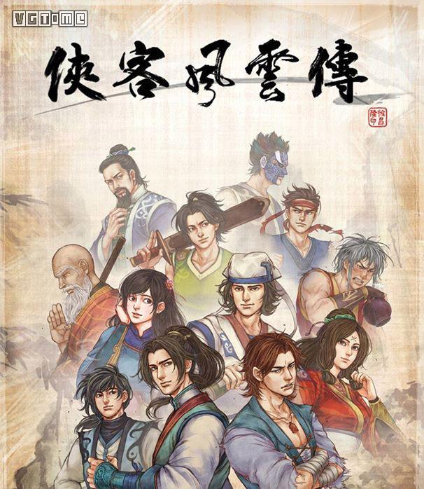 台湾法院判《侠客风云传》侵害《武林群侠传》著作权成立