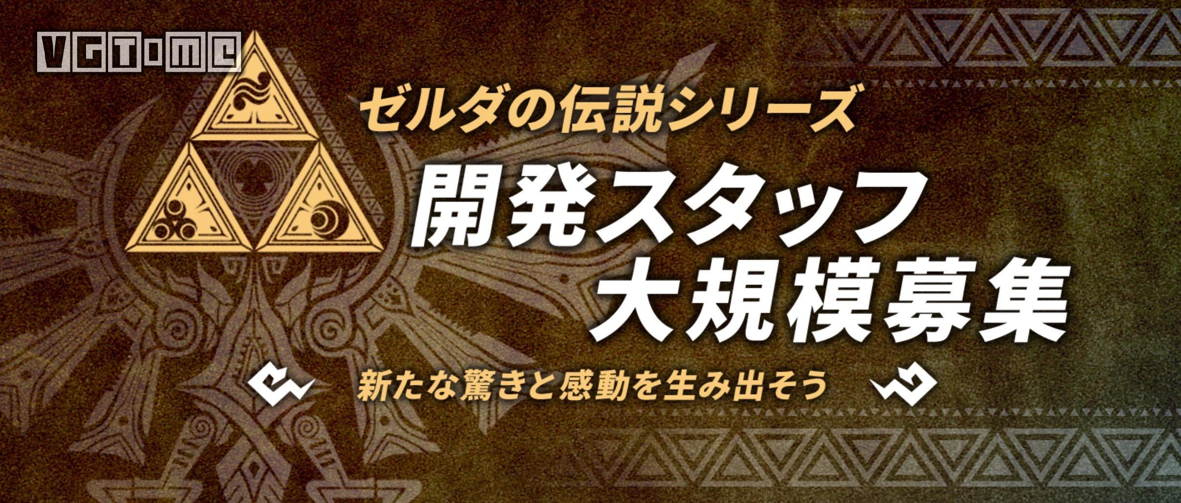 《异度神剑》开发商正在大规模招募《塞尔达传说》新作开发人员