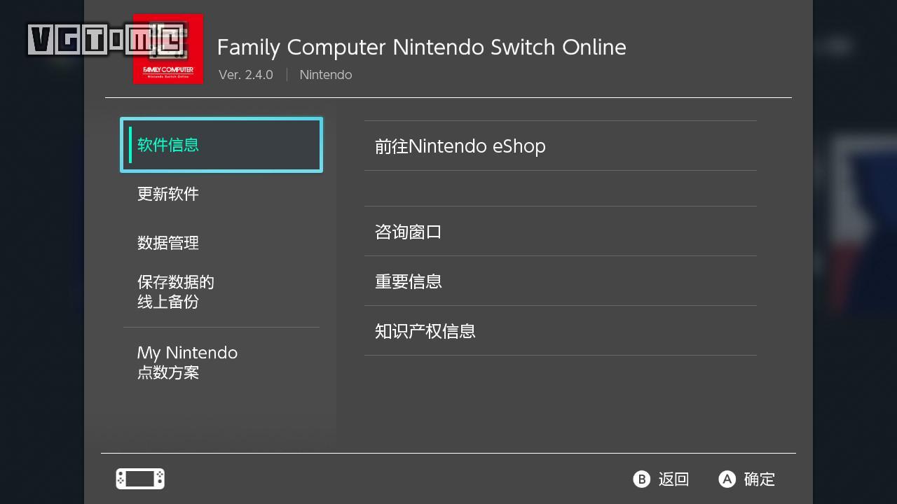 日服Switch在线会员FC游戏更新中文页面及介绍